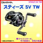 一部送料無料  ダイワ  スティーズ SV TW  1012SV-XHL  両軸 ベイトリール  ( 2017年 2月新製品 ) *7