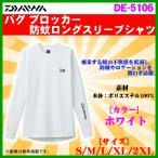ダイワ  BUG BLOCKER 防蚊ロングスリーブシャツ  L  ホワイト  DE-5106   *6