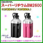 ダイワ  スーパーリチウムBM2600 N ( 充電器無し )  メタリックブラック  バッテリー