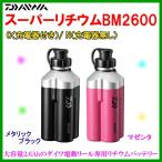 ダイワ  スーパーリチウムBM2600 C ( 充電器付き )  マゼンタ  バッテリー