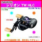 ダイワ  ジリオン TW HLC  1514SH  両軸 ベイトリール *6 !