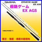 ( 先行予約 )  ダイワ  極鋭ゲーム EX AGS  73MH-200  ロッド  船竿  ( 2017年 2月 新製品 ) @170 *7