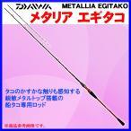 ダイワ  メタリア エギタコ  170  ロッド  船竿  ( 2017年 3月新製品 ) *7