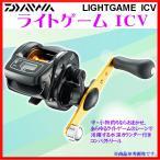 ダイワ  ライトゲーム ICV  200H-L ( 左 )  両軸 ベイトリール  ( 2017年 3月新製品 ) *7 !