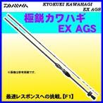 ダイワ  極鋭カワハギ EX AGS  F1  ロッド  船竿  ( 2017年 8月新製品 )  @200