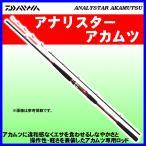ダイワ  アナリスター アカムツ  S‐195  ロッド  船竿  ( 2017年 8月新製品 )