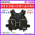 ダイワ  ライトフロートゲームベスト  DF-6406  ブラック  フリー    *6 !