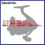 ( パーツ ) ダイワ  13 トライソ 2500H-LBD ハンドル  部品コード  1H2036