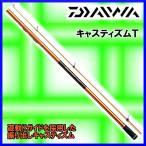 ダイワ  ロッド  キャスティズムT  20号-365・Q  3.65m  投竿  |