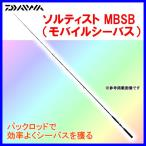 ダイワ  ロッド  ソルティスト MB SB ( シーバス ) 85ML-5   ソルトロッド  |