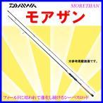 ダイワ  ロッド  モアザン  スピニング  121M・W  ソルト竿 