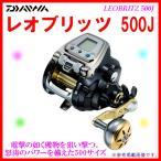 ダイワ  レオブリッツ  500J  電動リール  *5