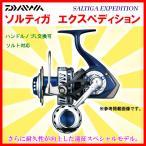 一部送料無料  ダイワ  リール  ソルティガ エクスペディション  8000H  スピニング  ( メーカー在庫限り )