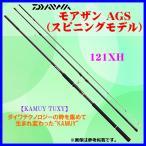 ダイワ  モアザン AGS  スピニングモデル  121XH  ( KAMUY TUXY )  ロッド  シーバス竿