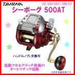 ショッピング電動 ダイワ  シーボーグ 500AT  電動リール   *6 !