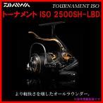 ダイワ  15 トーナメント ISO  2500SH-LBD  スピニング リール 磯用  *6 Ξ