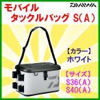 ダイワ  モバイルタックルバッグ S 36 ( A )  ホワイト|6