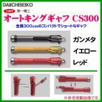 第一精工  オートキングギャフ CS300  ガンメタ   *6 Ξ !