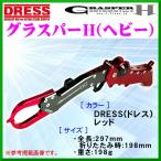 DRESS  ドレス  GRASPER H  ( グラスパーヘビー )  DRESS ( ドレス ) レッド  !