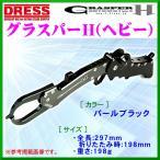 DRESS  ドレス  GRASPER H  ( グラスパーヘビー )  パールブラック  !