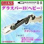 DRESS  ドレス  GRASPER H  ( グラスパーヘビー )  チタンシルバー  !