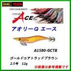 デュエル  ヨーヅリ  アオリーQ エース  2.5号  12g  A1580-GCTB  ゴールドコアトラッドブラウン  餌木  (定形外可)*6 ЯM