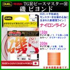 デュエル  TG ピースマスター 磯 ( ISO ) ビヨンド  H3468  2号  150m  クリアーオレンジ  ライン  ( 定形外可 )