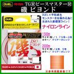 デュエル  TG ピースマスター 磯 ( ISO ) ビヨンド  H3470  2.5号  150m  クリアーオレンジ  ライン  ( 定形外可 )
