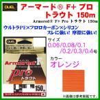 デュエル  アーマード ( armored ) F+ Pro トラウト  H4115  0.4号 150m オレンジ ライン ( ゆうメール可 ) !6