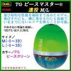 デュエル  ヨーヅリ  TG ピースマスター 遠投  G1327-PG  ピースグリーン  L  0  ウキ