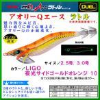 デュエル  ヨーヅリ  アオリーQエース ラトル  2.5号  A1688-LIGO  夜光サイドゴールドオレンジ  12g  エギ