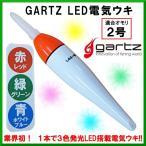 """ガルツ  LED電気ウキ  2号  電気ウキ   ( 定形外可 )""""  Я"""