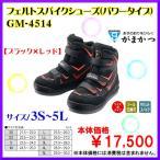 がまかつ  フェルトスパイクシューズ ( パワータイプ )  GM-4514  ブラック×レッド  LL !