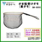 ( 生産未定 H29.6 ) がまかつ  がま鮎受けダモ ( 素ダモ )  GM-9950  36cm  !