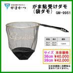 がまかつ  がま鮎受けダモ ( 袋ダモ )  GM-9951  36cm  !