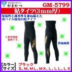がまかつ  鮎タイツ ( 3mm厚 )  GM-5799  ブラック  S !
