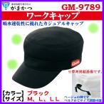 がまかつ  ワークキャップ  GM-9789  ブラック  L  ( 定形外対応可 )