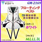 がまかつ  フローティングベスト  GM-2169  ホワイト  3L  !