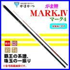 がまかつ  がま鯉  マーク4 ( MARK.IV )  5.4m  振出  鯉竿  *5 !