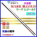 一部送料無料  がまかつ  がま鯉  マーク3 ゴールド ( MARK III. GOLD )  3H  4.5m  振出  鯉竿  *5 !
