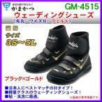 がまかつ  ウェーディングシューズ ( 先丸・ワイズ3E・フェルト )  GM-4515  ブラック×ゴールド  3S !