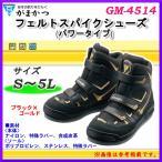がまかつ  フェルトスパイクシューズ ( パワータイプ )  GM-4514  ブラック×ゴールド  L !