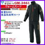 軽量なのに保温性抜群スーツ