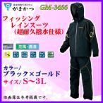 がまかつ  フィッシングレインスーツ(超耐久撥水仕様)  GM-3466  ブラック×ゴールド  L  ( 2017年 2月新製品 ) *7 !
