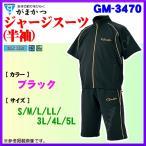 ( 先行予約 )  がまかつ  ジャージスーツ(半袖)  GM-3470  ブラック  L  ( 2017年4月新製品 ) *7 !