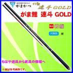 一部送料無料  がまかつ  がま鯉  速斗 ( そくと ) GOLD ( ゴールド )  5H  4.5m  ロッド  鯉竿 *7 !
