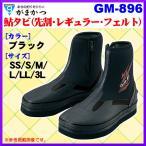 がまかつ  鮎タビ(先割・レギュラー・フェルト)   GM-896  ブラック  L *7 !