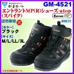 がまかつ  エントラントMP (R) シューズ-atop (スパイク)  GM-4521  ブラック  LL  *7
