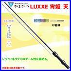 一部送料無料  がまかつ  LUXXE ( ラグゼ )  宵姫 天  ( よいひめ てん )  S511FL-solid  印籠継  ロッド  ソルト竿 ( 2017年8月新製品 )