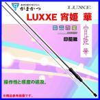 がまかつ Gamakatsu  LUXXE 宵姫 華 S82H-solid 24379-8.2
